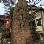 京都のパワースポット 鞍馬寺(くらまでら)