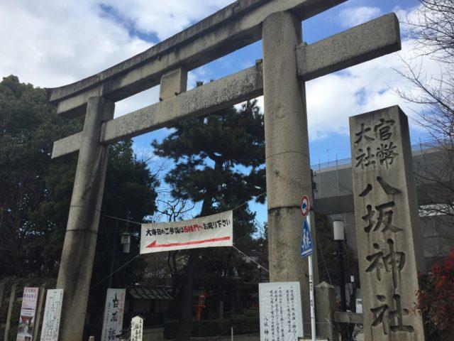 八坂神社 京都のパワースポット